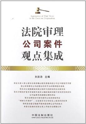 法院审理公司案件观点集成.pdf