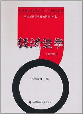 经济法学.pdf