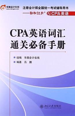 注册会计师全国统一考试辅导用书•轻松过关之CPA英语:CPA英语词汇通关必备手册.pdf