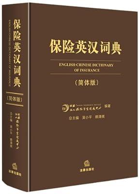 保险英汉词典.pdf