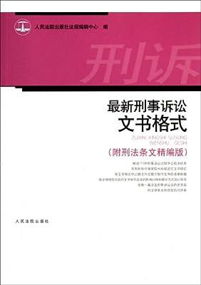 最新刑事诉讼文书格式.pdf