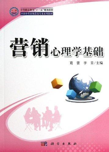 职业教育 十二五 规划教材中职中专市场营销专