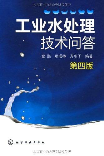 工业水处理技术问答(第4版)-图片