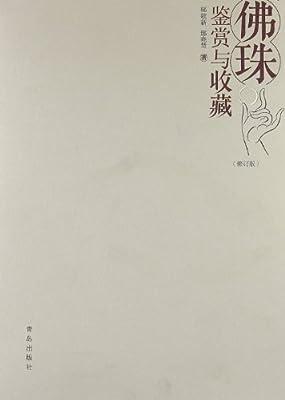 佛珠的鉴赏与收藏.pdf