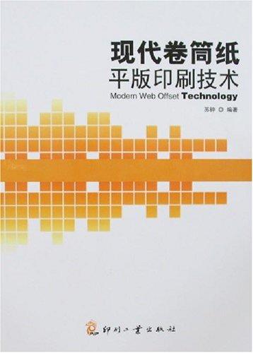 现代卷筒纸平版印刷技术