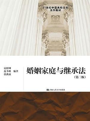 婚姻家庭与继承法.pdf