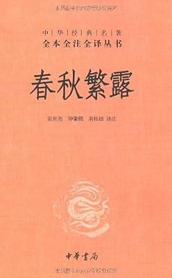 中华经典名著全本全注全译丛书:春秋繁露.pdf