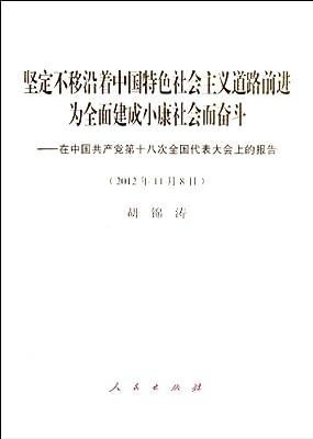 坚定不移沿着中国特色社会主义道路前进,为全面建成小康社会而奋斗:在中国共产党第十八次全国代表大会上的报告.pdf