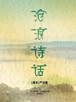 沧浪诗话.pdf