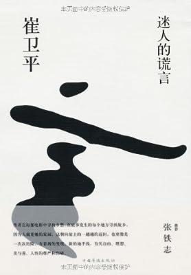 迷人的谎言.pdf