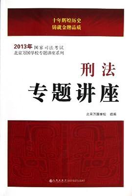 国家司法考试北京万国学校专题讲座系列:刑法专题讲座.pdf