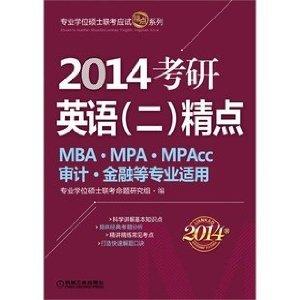 2014考研英语二精点MBA MPA MPAcc 审计 金融等专业适用.pdf