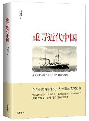 重寻近代中国.pdf