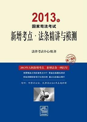 2013年国家司法考试新增考点•法条精讲与模测.pdf