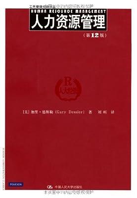 工商管理经典译丛:人力资源管理.pdf