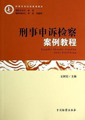 刑事申诉检察案例教程.pdf