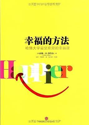 幸福的方法:哈佛大学最受欢迎的幸福课.pdf