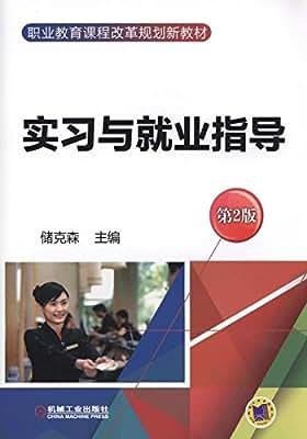 职业教育课程改革规划新教材:实习与就业指导.pdf