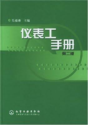 仪表工手册.pdf