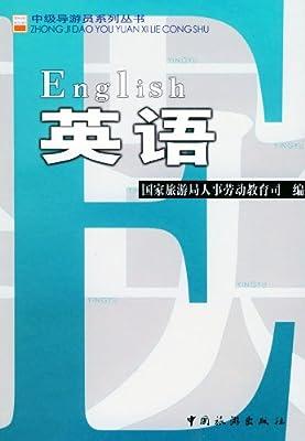 中级导游员系列丛书:英语.pdf