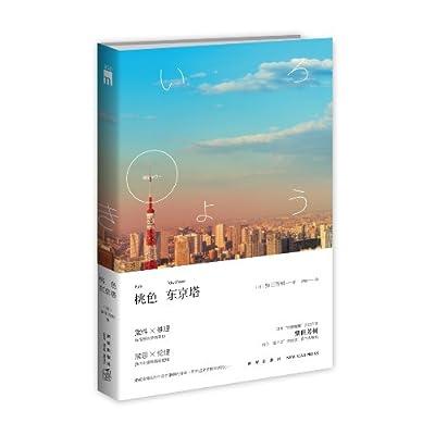 桃色东京塔.pdf