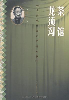 茶馆 龙须沟.pdf