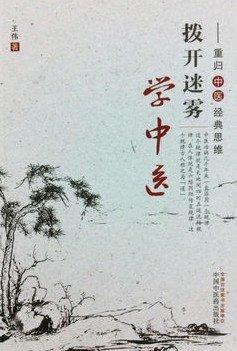 拨开迷雾学中医:重归中医经典思维.pdf