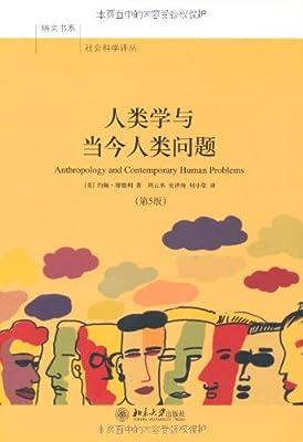 人类学与当今人类问题.pdf