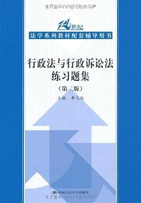 行政法与行政诉讼法练习题集.pdf