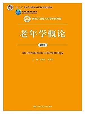 老年学概论.pdf