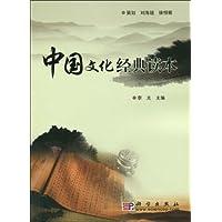 中国文化经典读本