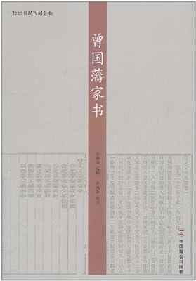 传忠书局刊刻全本:曾国藩家书.pdf