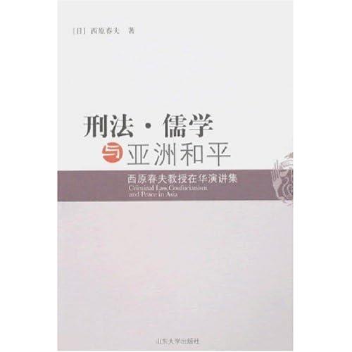 刑法・儒学与亚洲和平