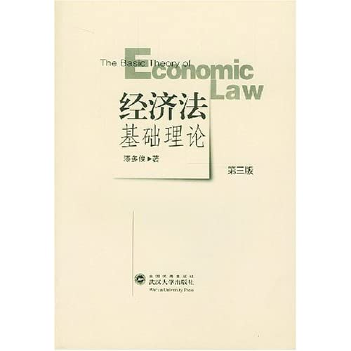 经济法基础理论