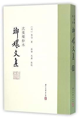 沈复灿钞本琅嬛文集.pdf