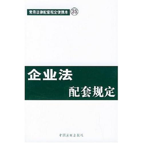 企业法配套规定/常用法律配套规定便携本