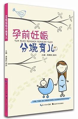 孕前妊娠分娩育儿.pdf