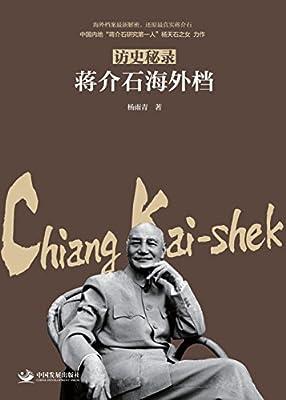 访史秘录:蒋介石海外档.pdf