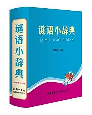 谜语小辞典.pdf
