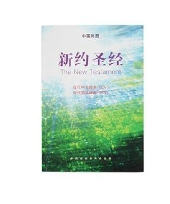 基督教圣经 现代中英文译本对照 TCV/TEV 新约圣经 小32K.pdf