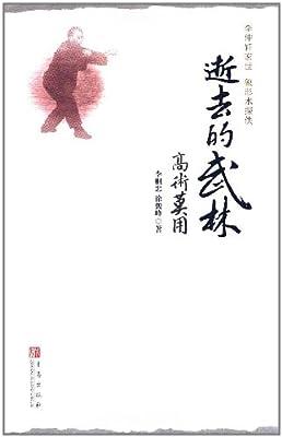 逝去的武林•高术莫用.pdf