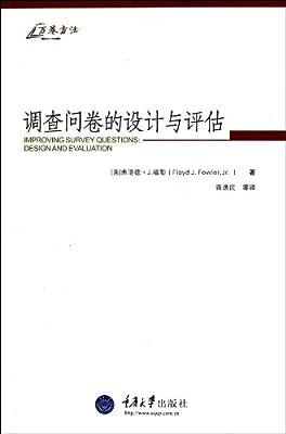 调查问卷的设计与评估.pdf