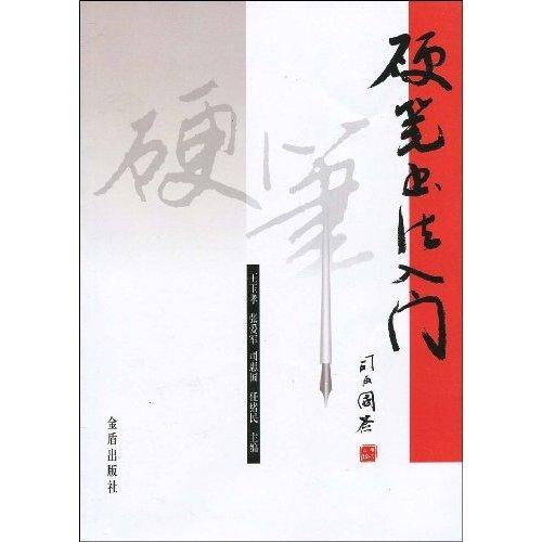 硬笔书法入门 (平装)收藏图片