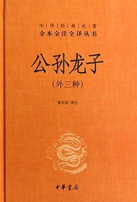 中华经典名著全本全注全译丛书:公孙龙子.pdf