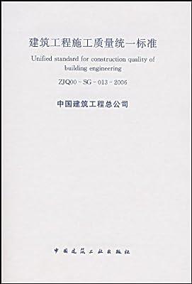 GB 50300-2001建筑工程施工质量验收统一标准.pdf