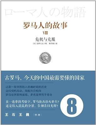 罗马人的故事8:危机与克服.pdf