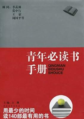 青年必读书手册.pdf