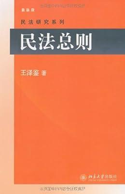民法总则.pdf
