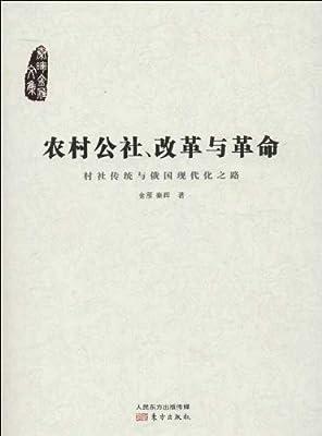 农村公社、改革与革命.pdf