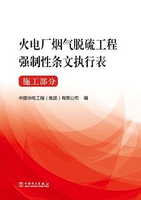 火电厂烟气脱硫工程强制性条文执行表:施工部分.pdf